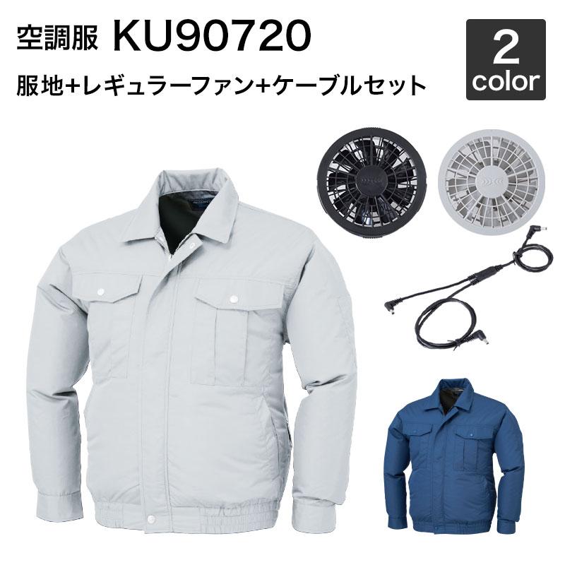 直射日光の下でも温度上昇を抑えるチタン加工仕様 空調服 ジーベック KU90720(ファンセット付き RD9280GX/RD9280BX)作業服/作業着