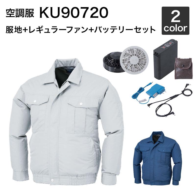 直射日光の下でも温度上昇を抑えるチタン加工仕様 空調服 ジーベック KU90720(ファン・バッテリーセット付き RD9280GX/RD9280BX・LIULTRA1)作業服/作業着