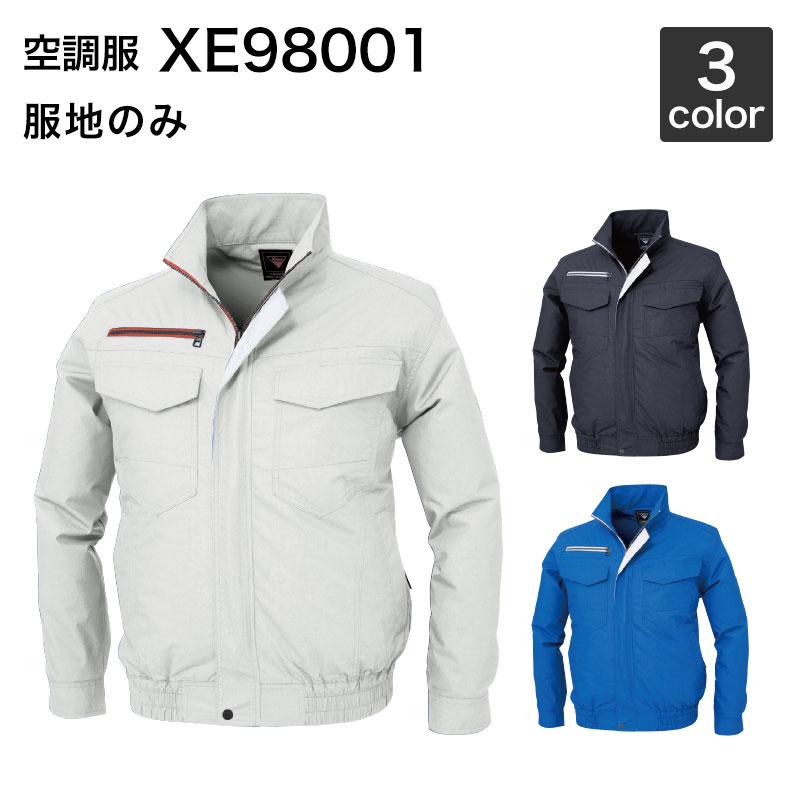 空調服 ジーベック XE98001(服のみ)作業服/作業着