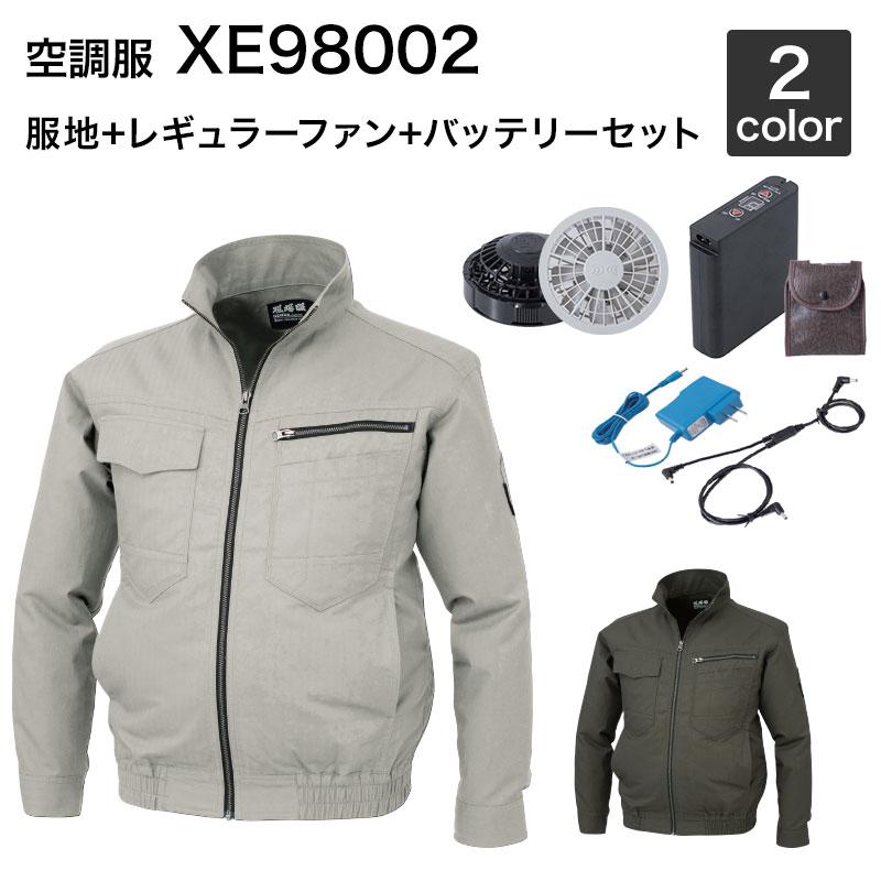 空調服 ジーベック XE98002(ファン・バッテリーセット付き RD9280GX/RD9280BX・LIULTRA1)作業服/作業着