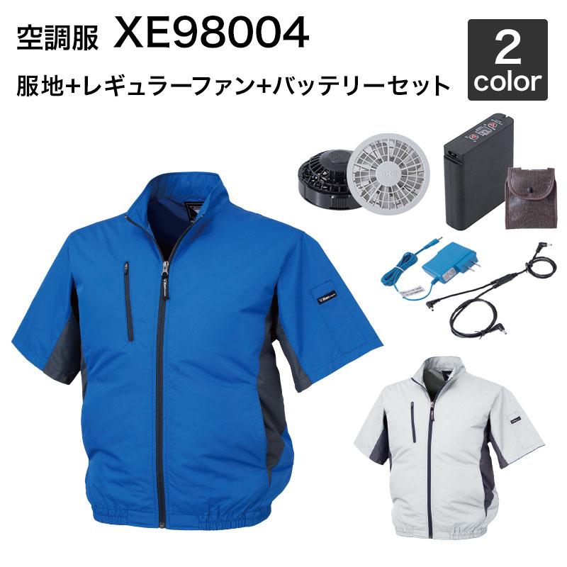 空調服 ジーベック XE98004(ファン・バッテリーセット付き RD9280GX/RD9280BX・LIULTRA1)作業服/作業着