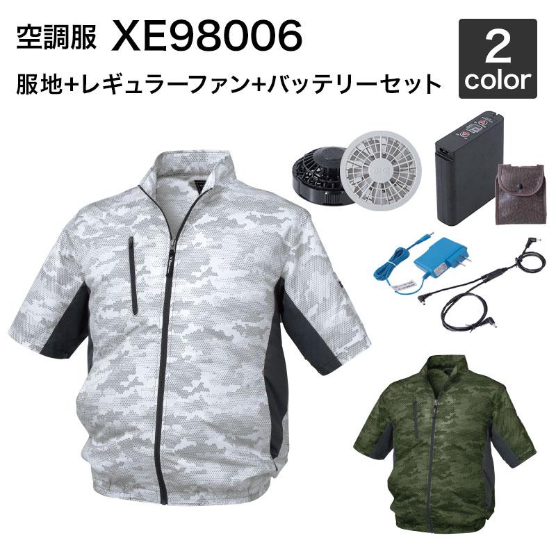 ハニカムドットの迷彩柄がオシャレなカジュアル空調服 空調服 ジーベック XE98006(ファン・バッテリーセット付き RD9280GX/RD9280BX・LIULTRA1)作業服/作業着