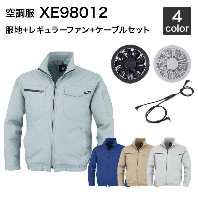空調服 ジーベック XE98012(ファンセット付き RD9280GX/RD9280BX)作業服/作業着