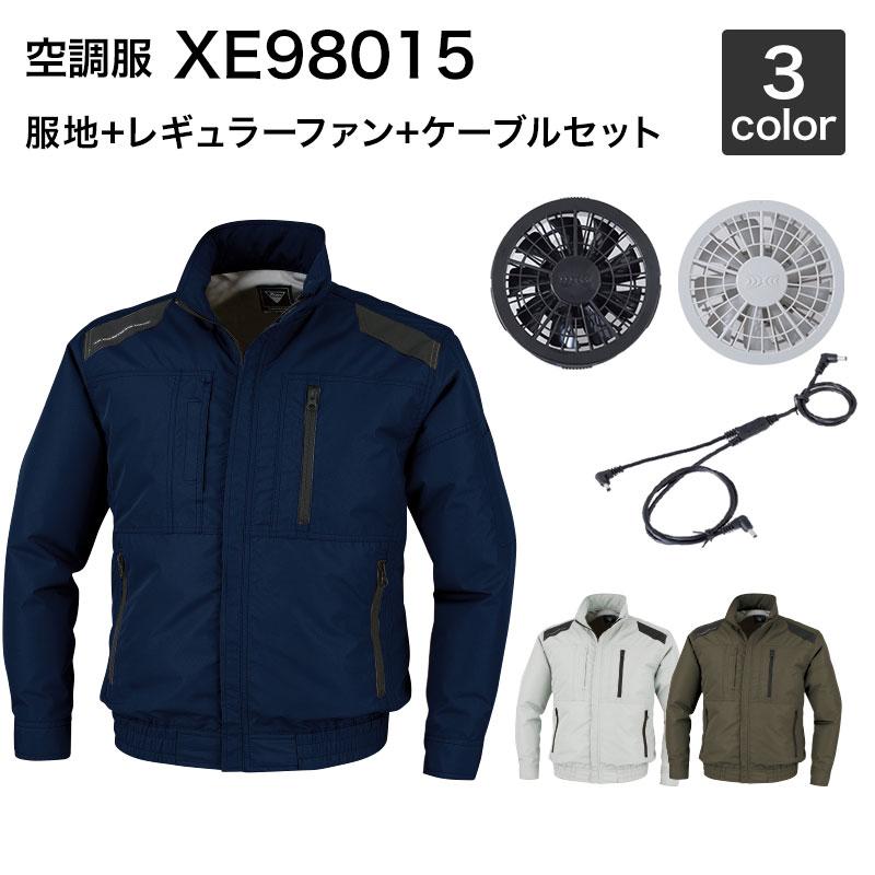 空調服 ジーベック XE98015(ファンセット付き RD9280GX/RD9280BX)作業服/作業着
