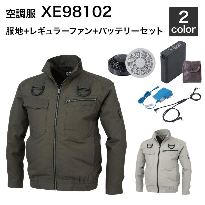 空調服 ジーベック XE98102(ファン・バッテリーセット付き RD9280GX/RD9280BX・LIULTRA1)作業服/作業着