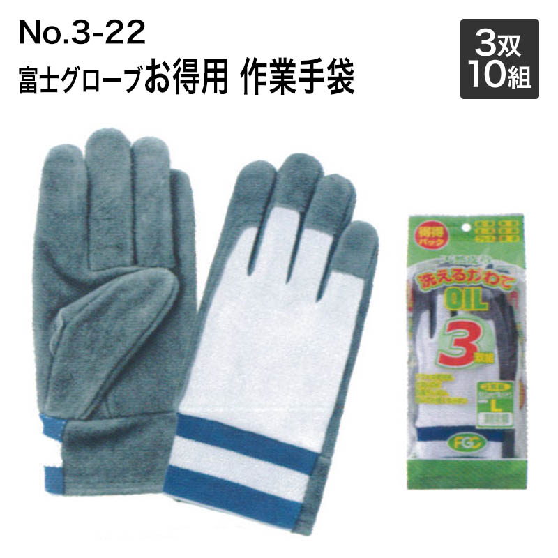 富士グローブ 作業手袋 5333_5350 お得用 No.3-22 M~LL(3双10組)革手袋 皮手袋 作業用