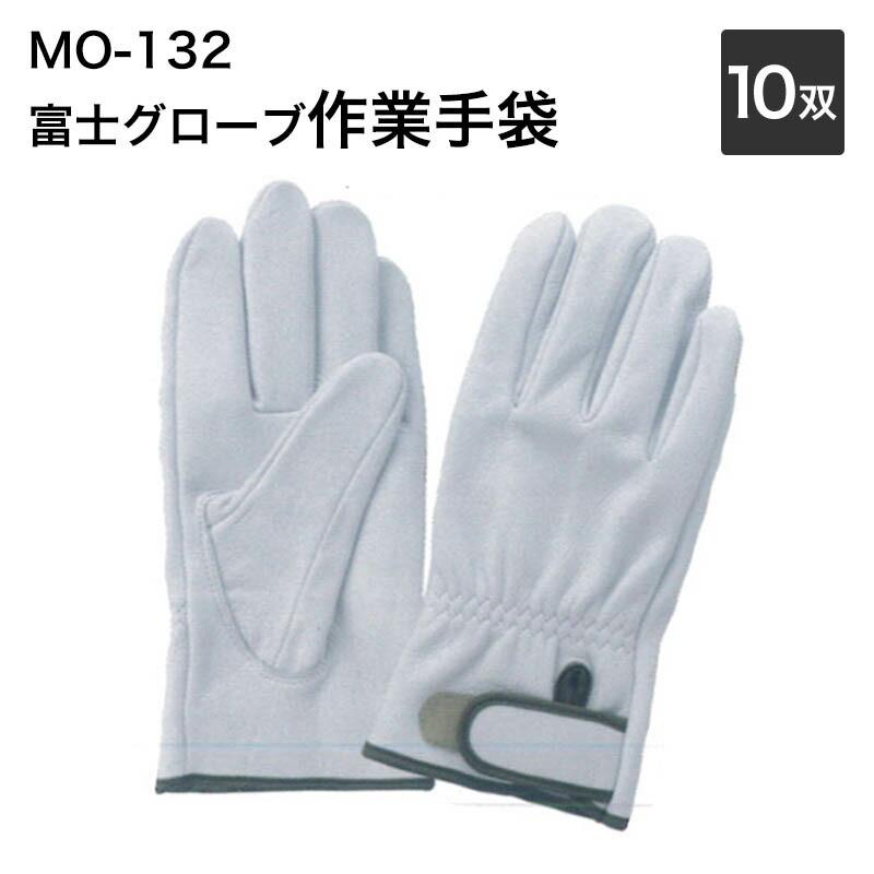 【送料無料】富士グローブ 作業手袋 5404_5405 MO-132 L~LL(10双)革手袋 皮手袋 作業用