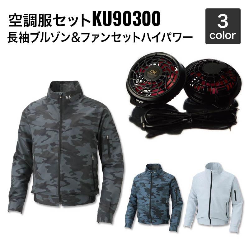 空調服風神 サンエス KU90300 長袖ブルゾン空調服(ハイパワーファンセット付き RD9810H/RD9820H)作業服/作業着 空調服