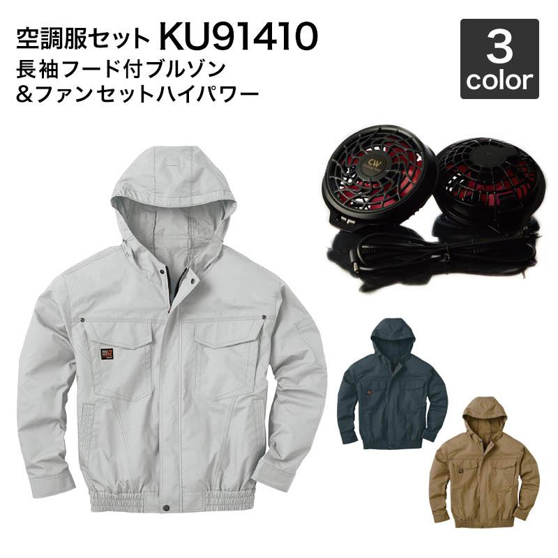 空調服風神 サンエス KU91410 フード付長袖ワークブルゾン空調服(ハイパワーファンセット付き RD9810H/RD9820H)作業服/作業着