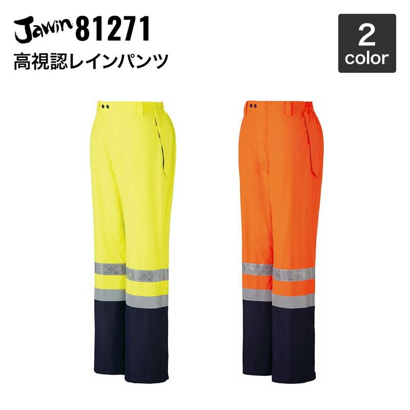 自重堂 81271 高視認レインパンツ S~LL 作業着・作業服