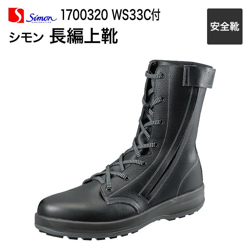 シモン【Simon】安全靴/作業靴 1700320 長編上靴 WS33 C付