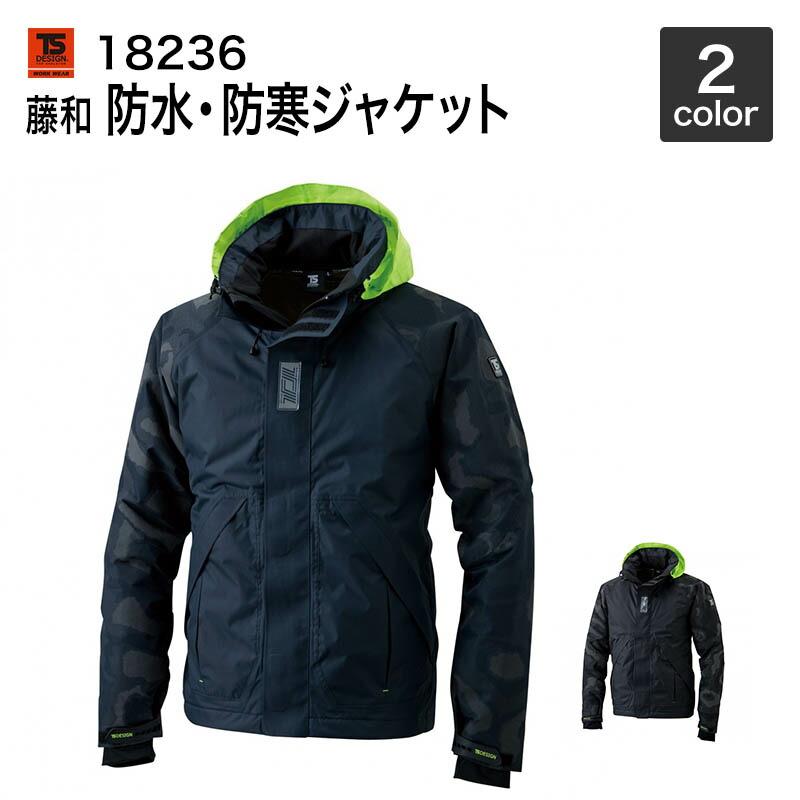 藤和 TS DESIGN 防寒着/防寒 メガヒート 防水・ジャケット 18236 3L~4L 秋冬対応