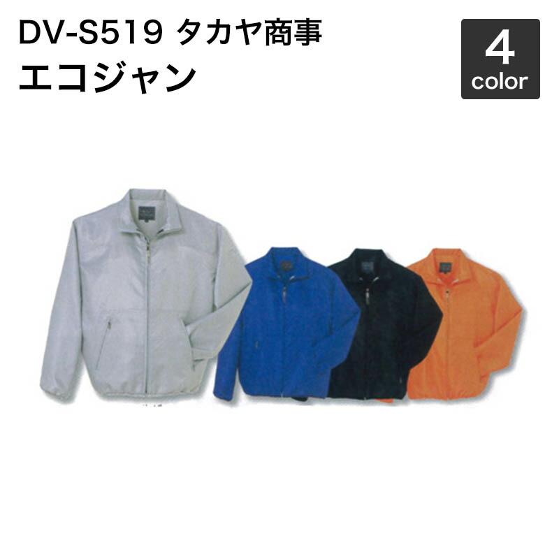 タカヤ商事 作業服 作業着 DV S519 エコジャン 4LCBdxeo