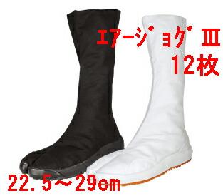 丸五 地下足袋 祭り足袋 エアージョグ3 12枚 お祭りに最適! 22.5cm~29.0cm