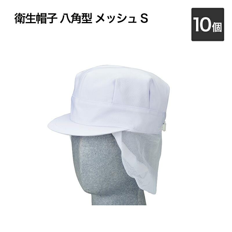 食品関係でお使いいただける衛生帽子になります 衛生帽子 開店祝い 八角型 メッシュショート 10個組 新品未使用正規品