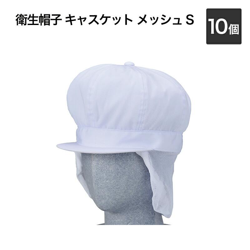 衛生帽子 キャスケット メッシュ ショート 10個組