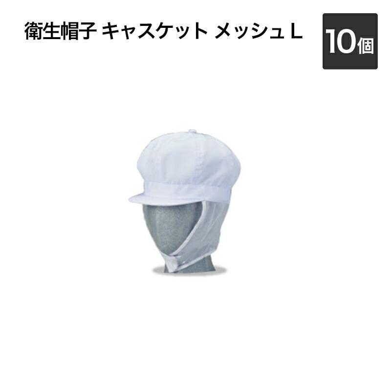 衛生帽子 キャスケット メッシュ ロング 10個組