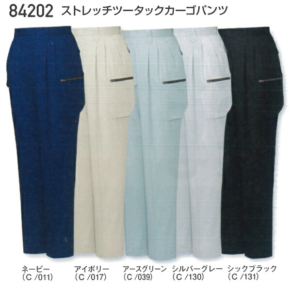 自重堂 作業服/作業着 84202 ストレッチツータックカーゴパンツ(綿100%) 91~106cm