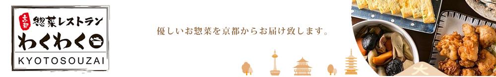 惣菜レストランわくわく:手作り無添加、安心、安全、健康、品質にこだわった京都の味