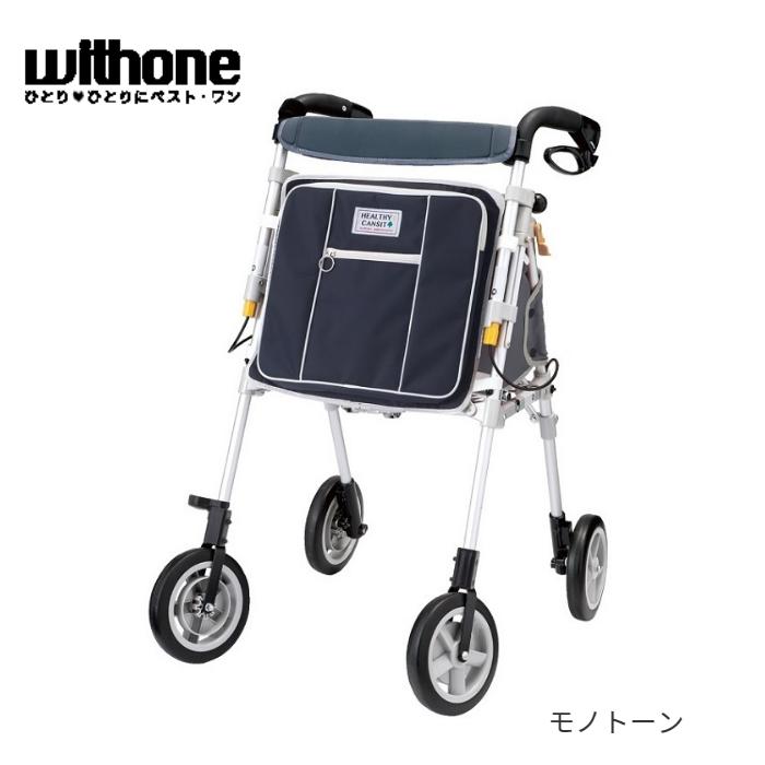【送料無料】象印ベビー シルバーカー ヘルシーワン キャンシット 75 モノトーン