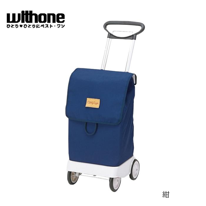 象印ベビー ショッピングカート キャリーライトW138 色:紺