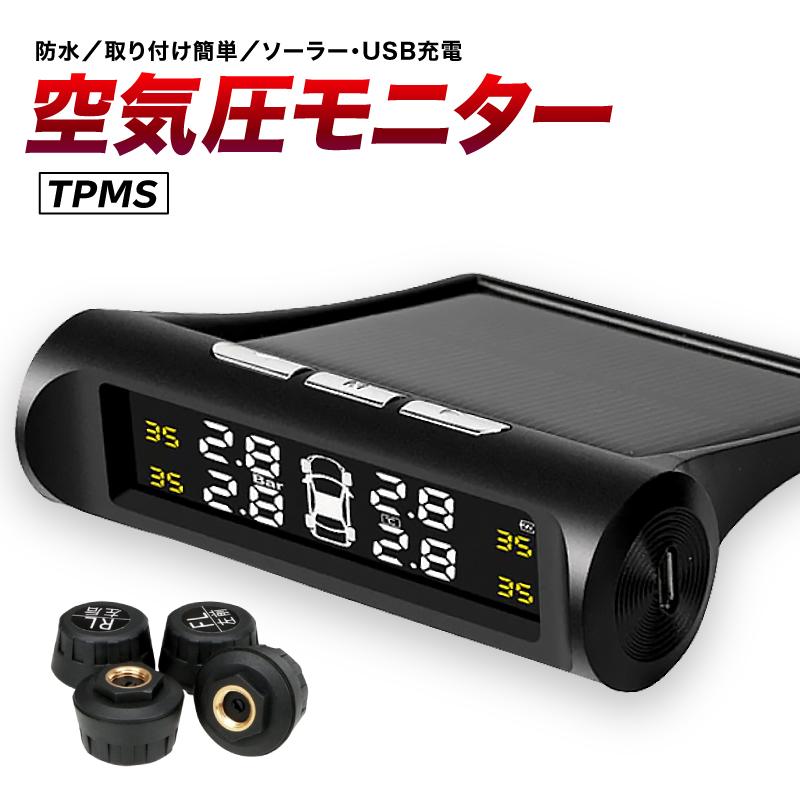 タイヤ空気圧モニター 空気圧センサー TPMS 空気圧 低価格 計測 温度 無線 自動起動 アラーム ソーラーパワー 振動感知 警報 リアルタイム監視 特価