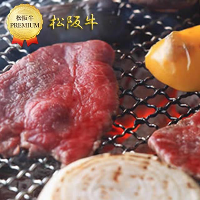 高級 松阪牛 松坂牛 を特別価格にてご提供 ギフト 贈与 焼き肉1500gロース肩ロース お返し に 訳あり商品 内祝い