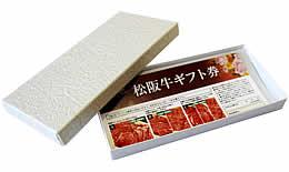 ★送料無料★松阪牛ギフト券 105,000円コース