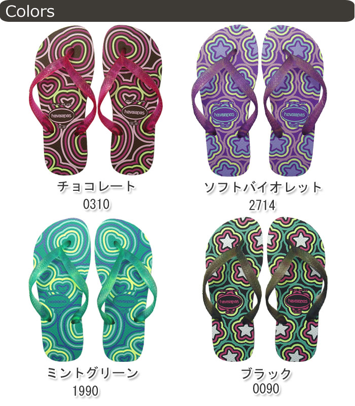 havaianas COOL The World's Best Rubber Flip Flops
