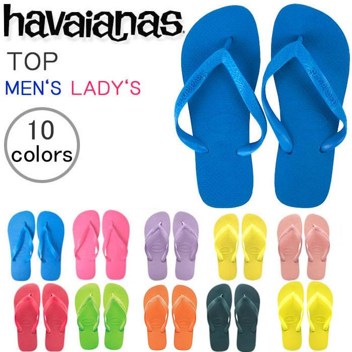送料無料 ビーチサンダル ブラジル製 公式通販 国内正規品 ハワイアナス ビーサン havaianas 上等 メンズ キッズ トップ TOP レディース あす楽対応
