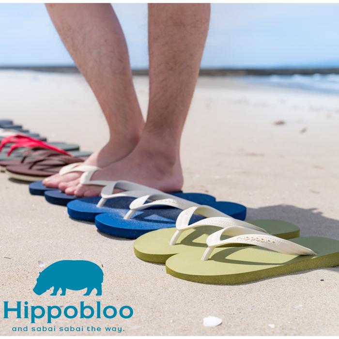 即納 ビーチサンダル 22.0cmから31.0cm ハイクオリティ メンズ レディース マシュマロのように柔らかい天然ゴム hippo bloo あす楽対応 植物由来 選択 ユニセックス ヒッポブルー