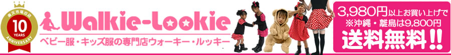 Walkie-Lookie:キッズ・ベビーの専門店です!