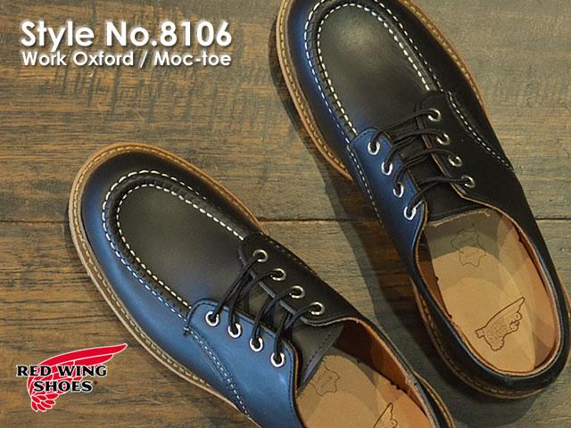 RED WING レッドウィング ブーツ 8106 ワーク オックスフォード RW-8106 WORK OXFORD ブラック クローム BLACK CHROME [ワークブーツ・短靴・MADE IN USA]
