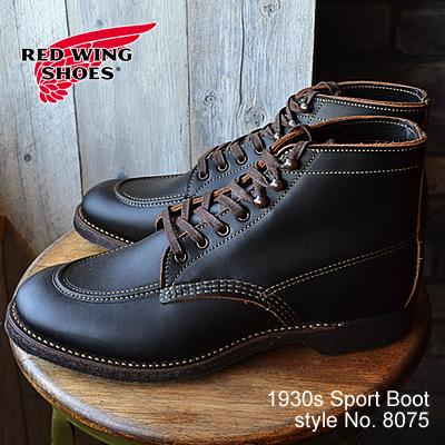 【5/5限定・カードでPOINT24倍・要エントリー】RED WING レッドウィング 8075 1930s Sport Boot スポーツブーツ Black