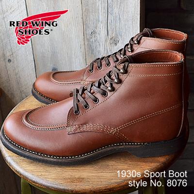 【5/5限定・カードでPOINT24倍・要エントリー】RED WING レッドウィング 8076 1930s Sport Boot スポーツブーツ Cigar