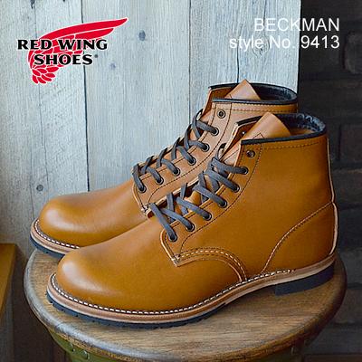 【5/5限定・カードでPOINT24倍・要エントリー】RED WING レッドウィング 9413(9013) BECKMAN ROUND ベックマン ラウンド CHESNUT FEATHERSTONE チェスナット フェザーストーン 靴 ブーツ シューズ