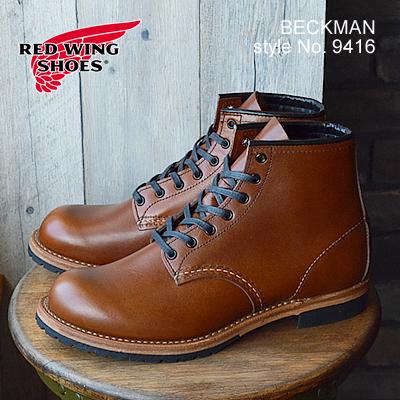 【5/5限定・カードでPOINT24倍・要エントリー】RED WING レッドウィング 9416(9016) BECKMAN ベックマン シガー 靴 ブーツ シューズ