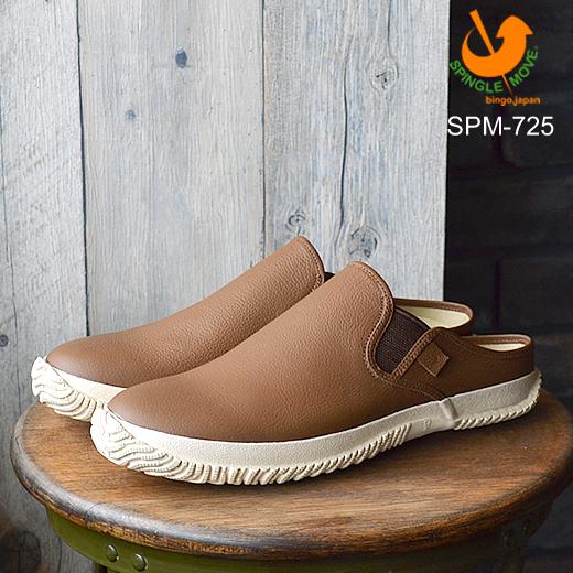 SPINGLE MOVE スピングルムーヴ スピングルムーブ SPM-725 BROWN/BEIGE ブラウン/ベージュ 靴 スニーカー シューズ クロッグ スピングル