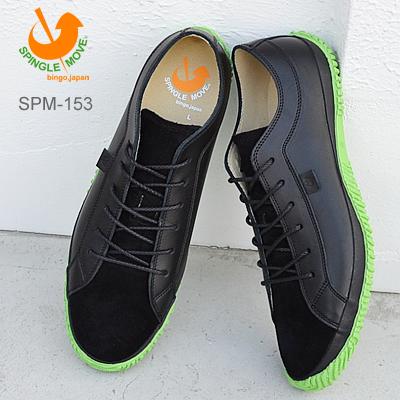 SPINGLE MOVE スピングルムーヴ スピングルムーブ SPM-153 BLACK ブラック 靴 スニーカー シューズ スピングル
