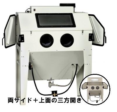 吸塵機付き大型サンドブラスト白 サンドブラスター(k183)