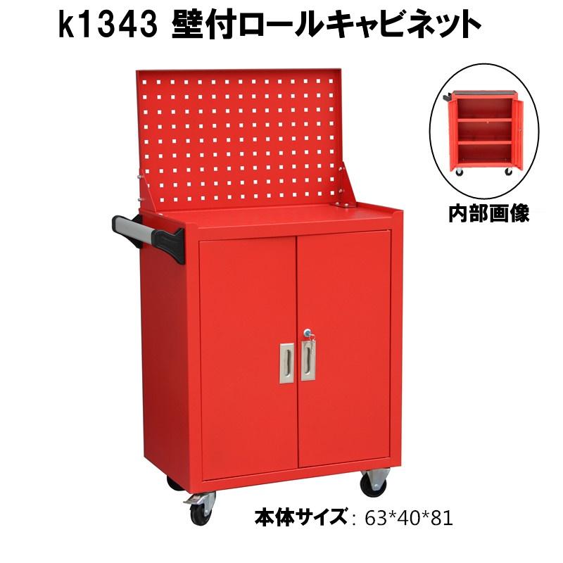 【大型商品・送料無料対象外】k1343 壁付ロールキャビネット【工具箱 ツールボックス】