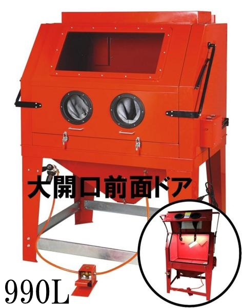 【大型商品・送料無料対象外】吸塵機付き大型サンドブラスト990(k464)