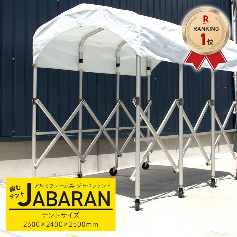 アルミフレーム製 ジャバラテント 250 縮むテント JABARAN 幅2500×高さ2400×長さ2500mm 《3週間後出荷》[伸縮タープ 大型タープ アコーディオン型テント 伸縮テント 簡易テント キャスターテント 移動テント 折りたたみテント 簡易ガレージ 簡易通路 仮設テント 資材置場]