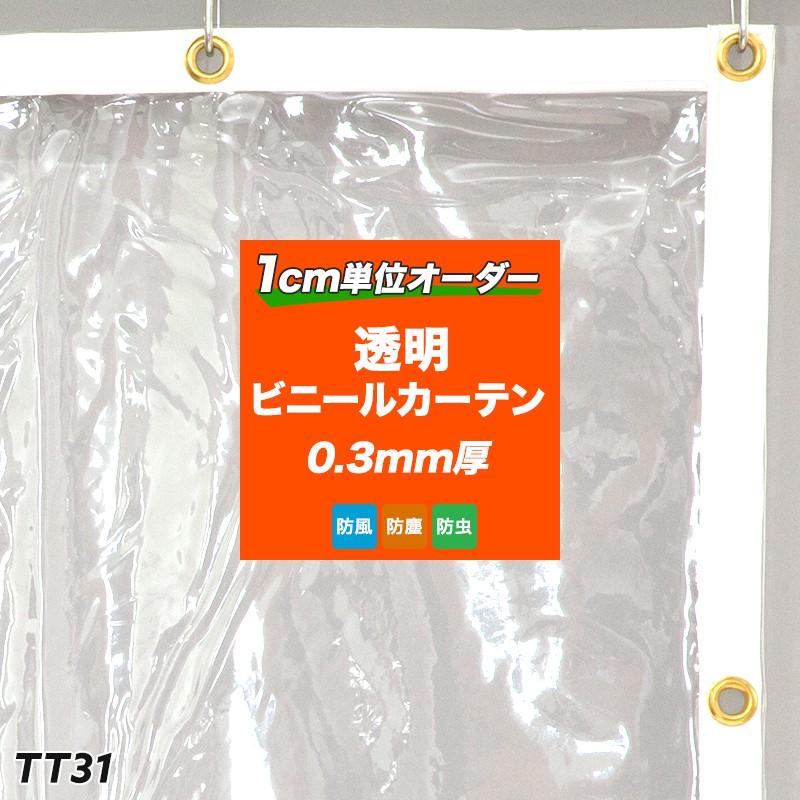 ビニールカーテン 透明 PVCアキレスビニールカーテン ビニールシート 0.3mm厚 【TT31】透過性抜群 しなやか 丈夫倉庫 会社 事務所 店舗 デッキ ガレージ ベランダ 吹き抜け 部屋の間仕切 冷暖房効果 節電 防塵 防寒 防虫対策 幅86~130cm 丈451~500cm JQ