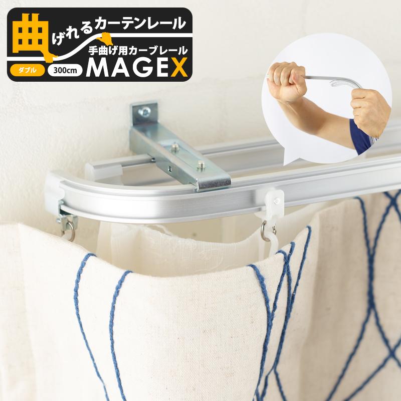 手曲げ用レール MAGEX カーテンレール 曲がる まがる マゲックス 3m[300cm]ダブルセット /シルバー/アンバー/ホワイト出窓用カーテンレール カーブレール フィッティングルーム 脱衣所の間仕切りに。