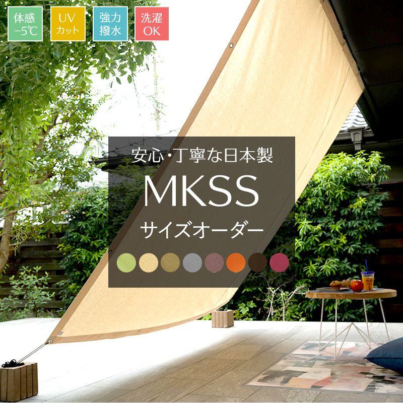 遮熱・断熱・紫外線カットの日よけシェード!安心の品質とこだわりの日本製だから日よけ、雨除け、窓やベランダで目隠しに便利なサンシェードです。ウッドデッキやキャンプにもOK! サンシェード ベランダ 日よけ シェード UVカット マンション MKSS 幅185cm 丈180cm 撥水 目隠し 窓 サンシェード オーニング ウッドデッキ 紫外線 無地 日本製 既成サイズ ベージュ 緑 グリーン ブラウン 茶色 グレー オレンジ ボルドー CSZ