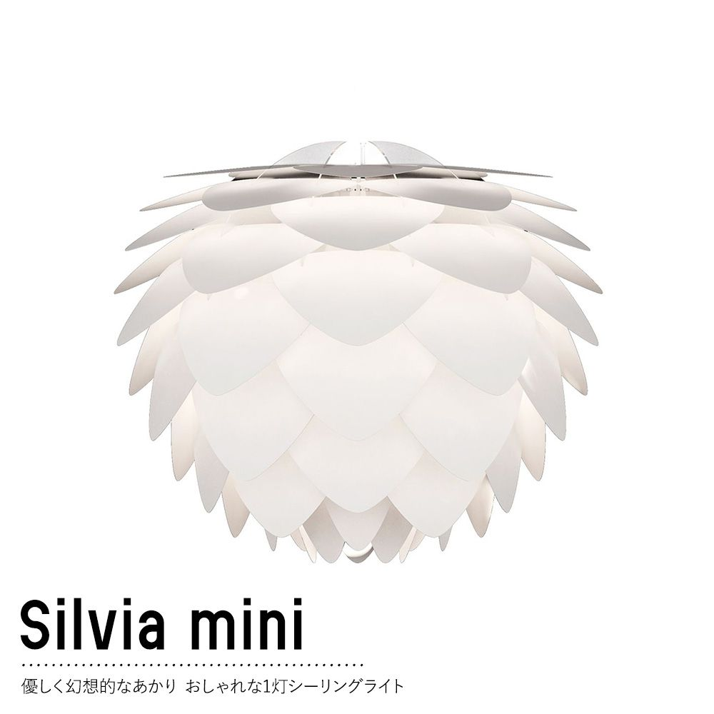 照明 電器 ライト ELUX エルックス UMAGE ウメイ VITA ヴィータ 北欧 デンマーク おしゃれ リビング LED シーリング UMAGE Silvia mini シルヴィア ミニ 1灯シーリングライト 3営業日後出荷