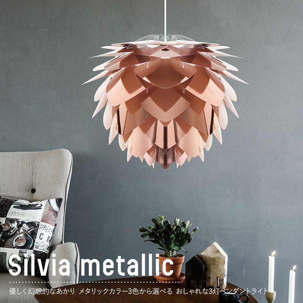 照明 電器 ライト ELUX エルックス UMAGE ウメイ VITA ヴィータ 北欧 デンマーク おしゃれ リビング LED ペンダント 3灯 金 銀 銅 メタッリク UMAGE Silvia metallic メタリック 3灯ペンダントライト JQ