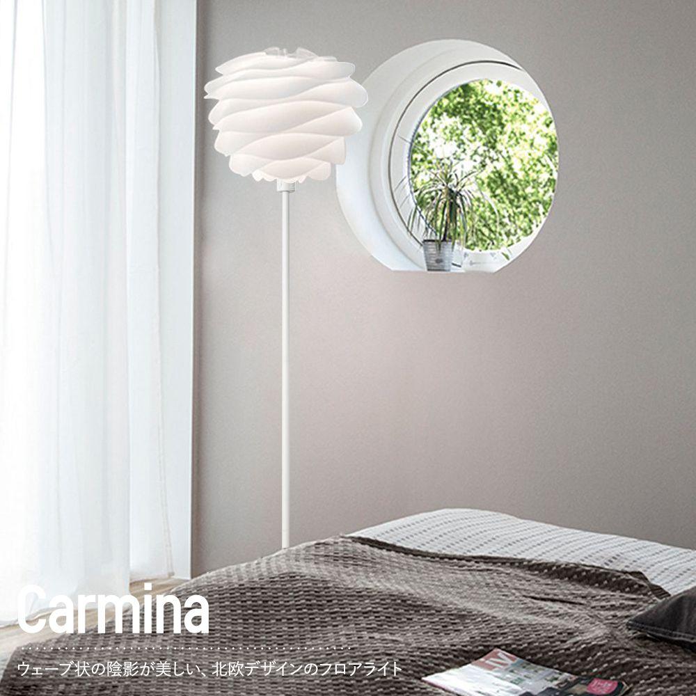 照明 電器 ライト ELUX エルックス UMAGE ウメイ VITA ヴィータ デザイナーズ 北欧 おしゃれ シンプル インテリア リビング 寝室 フロアライト スタンド 白 ホワイト UMAGE Carmina カルミナ フロアライト 3営業日後出荷
