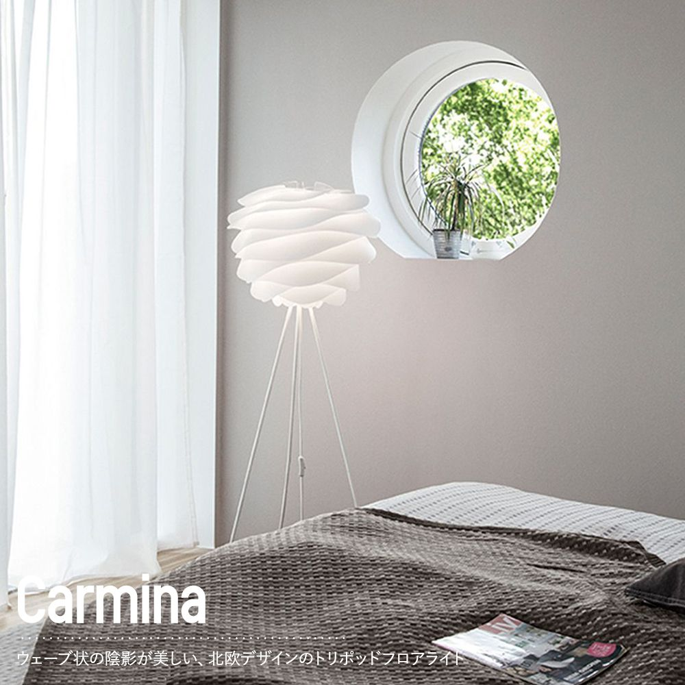 照明 電器 ライト ELUX エルックス UMAGE ウメイ VITA ヴィータ デザイナーズ 北欧 おしゃれ シンプル インテリア リビング 寝室 フロアライト スタンド 3脚 トリポッド 白 ホワイト UMAGE Carmina カルミナ トリポッド・フロア 3営業日後出荷